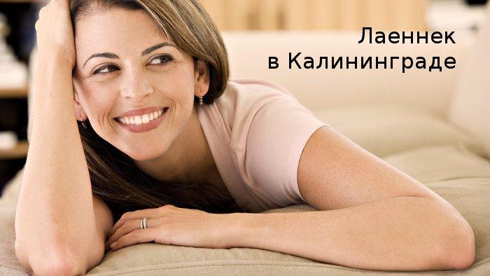 laennec Калининград центр эстетической медицины омложение